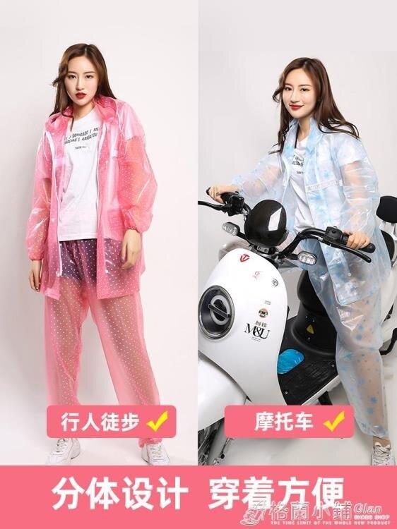 雨衣 雨褲套裝女分體雨披全身防水衣透明時尚電動電瓶車外賣防暴雨