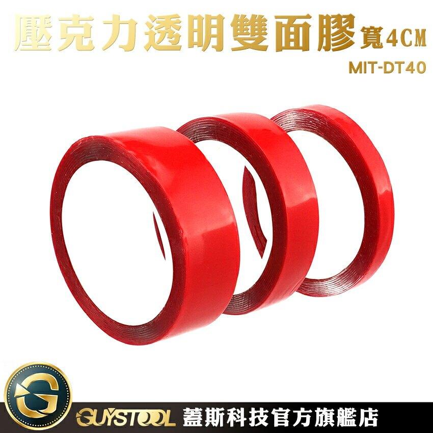蓋斯科技 無痕雙面膠 強力無痕雙面膠 雙面無痕膠帶 DT40 壓克力透明雙面膠 無痕膠