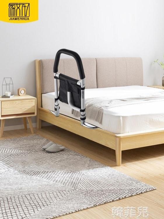 扶手 床邊扶手老人起身器床上輔助欄桿圍安全老年人防摔助力架起床護欄【居家家】