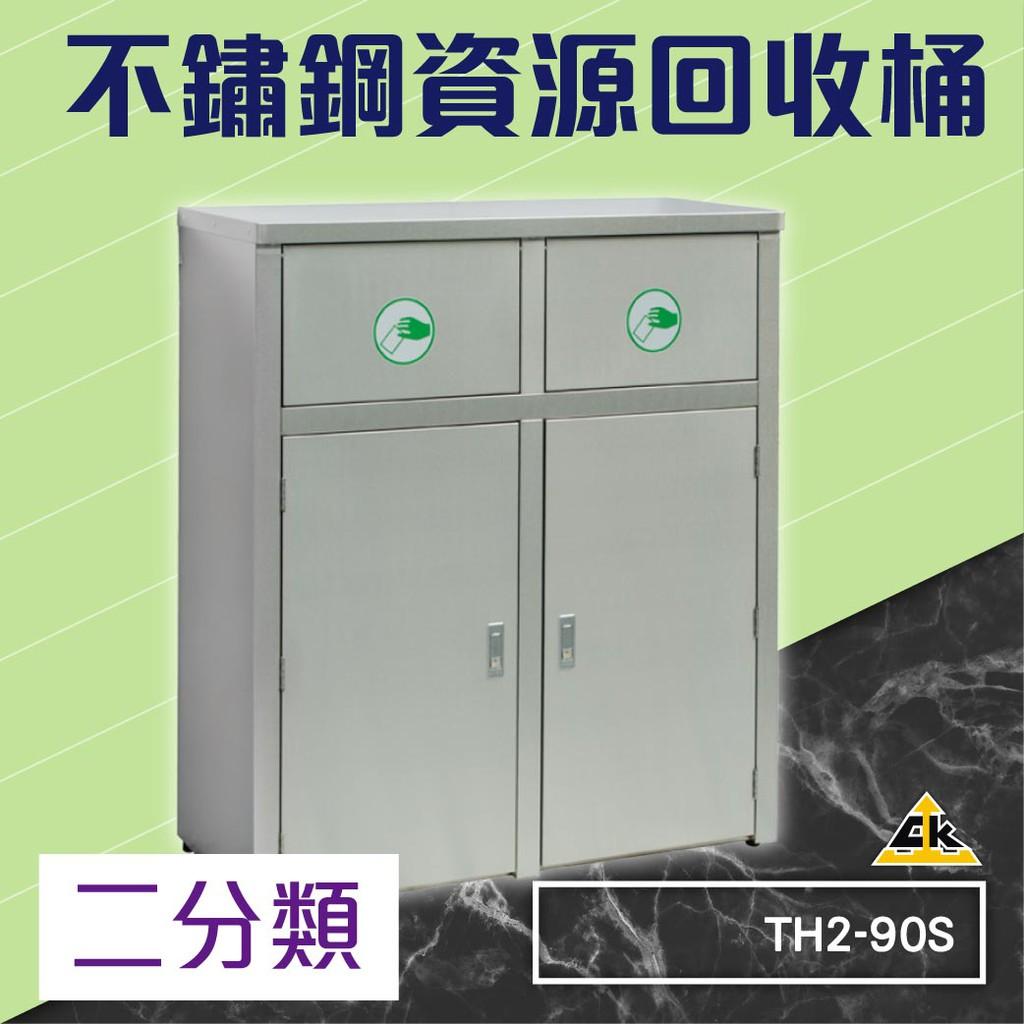不鏽鋼二分類資源回收桶 TH2-90S (環保資源/回收桶/垃圾桶 /紙簍/資源回收箱/分類桶) 垃圾箱 清潔箱