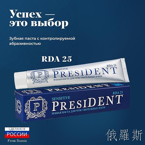 俄羅斯 PRESIDENT 總統牌牙膏 75g 尊爵版 經典/淨白/敏感 款式可選【小紅帽美妝】