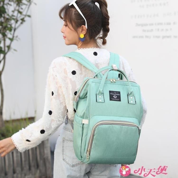 媽咪包 媽咪包2021新款時尚背包母嬰包大容量外出媽媽旅行包寶媽包後背包