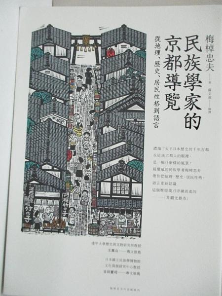 【書寶二手書T1/地理_ALJ】民族學家的京都導覽:從地理、歷史、居民性格到語言_梅棹忠夫
