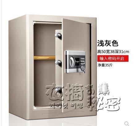 安鎖保險箱家用小型防盜高50cm密碼辦公保險櫃全鋼保管箱入墻
