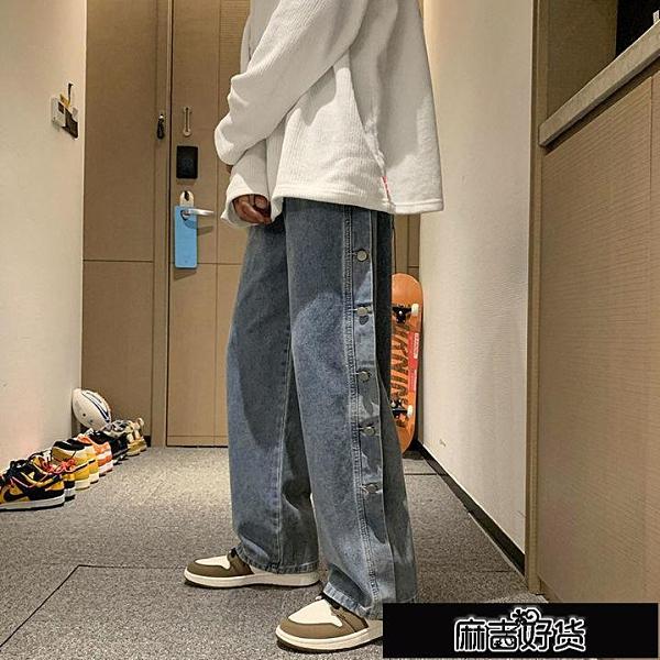 側邊排扣顯瘦高腰牛仔褲女春季2021新款韓版直筒寬鬆寬管褲長【全館免運】