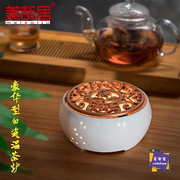 溫茶器 豪華型玉白陶瓷溫茶爐 溫茶器煮酒器茶具暖茶器陶瓷保溫蠟燭陶瓷