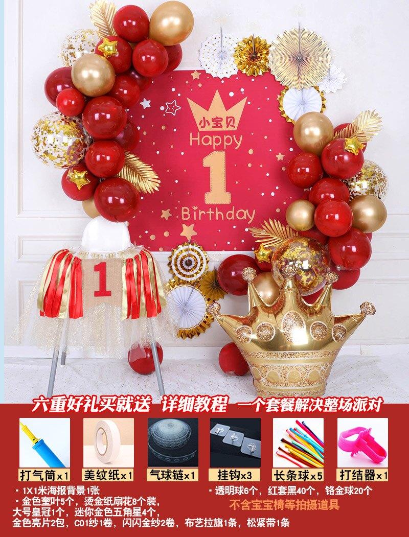 裝飾氣球 周歲生日派對布置裝飾兒童趴體一歲百天百日宴氣球場景男孩女『CM45573』