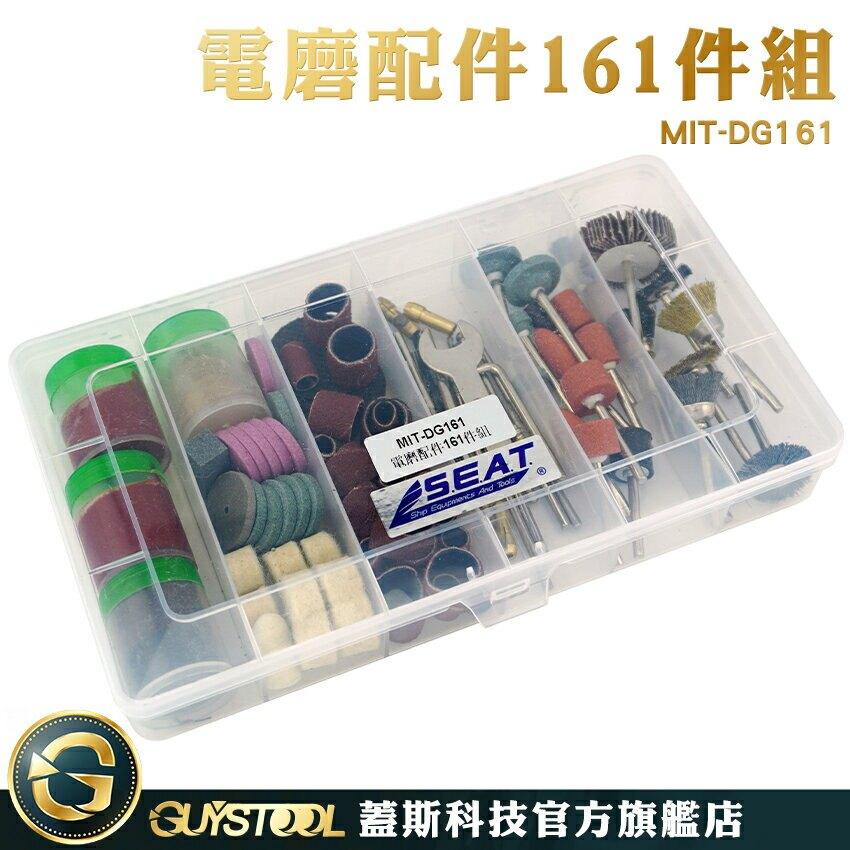 蓋斯科技 拋光工具 電鑽 配件組雕刻機專用刻磨研磨 電磨 研磨組合 MIT-DG161  電磨配件161件組