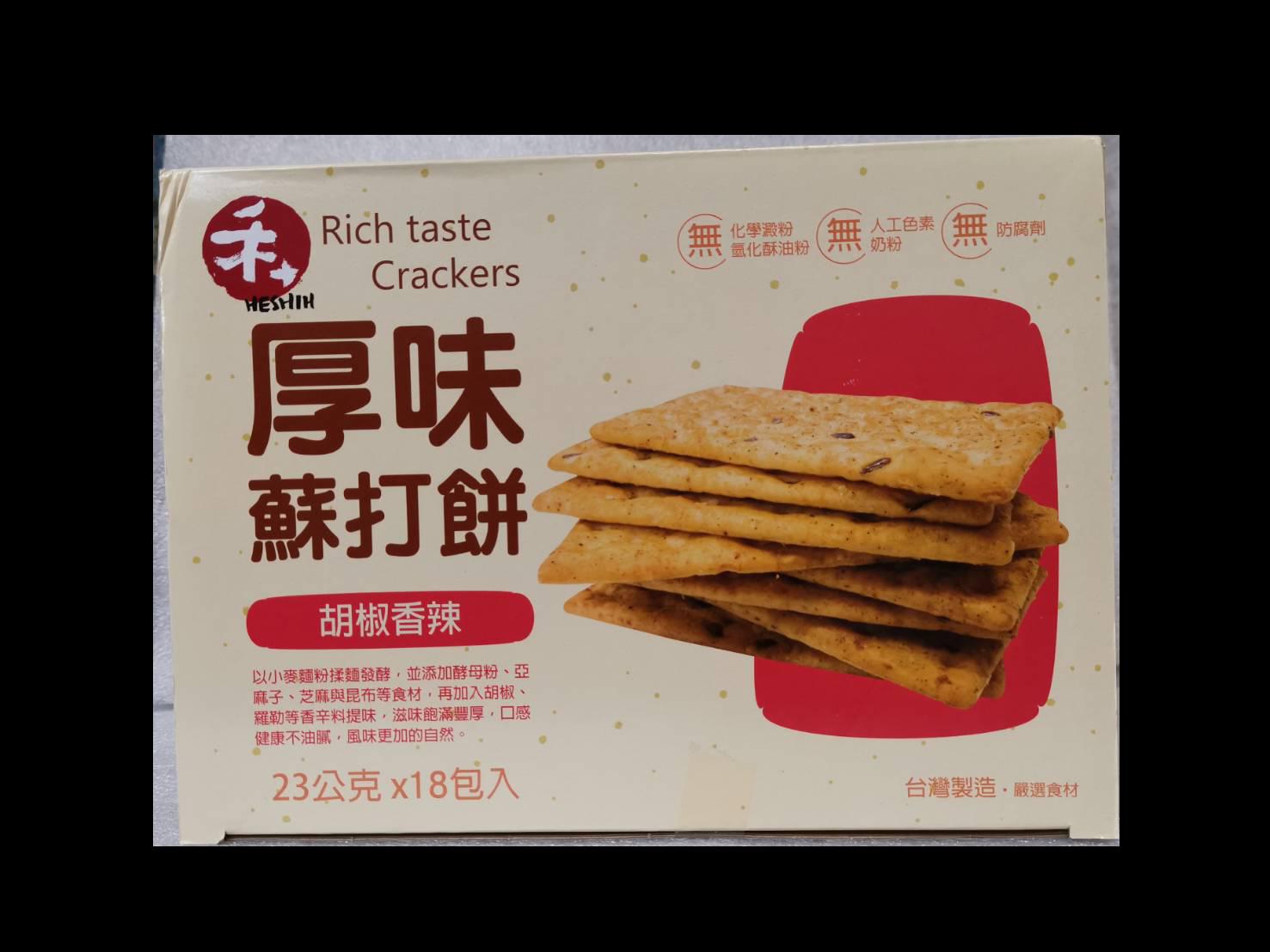 禾十厚味穌打餅  胡椒香辣口味  23公克*18入