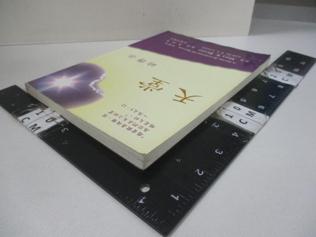 【書寶二手書T3/宗教_IUW】天堂的啟示_周鴻章中文編譯
