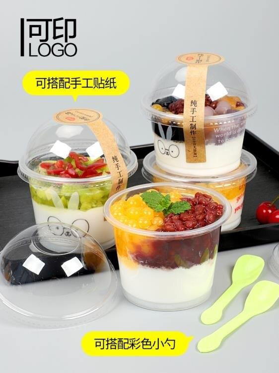 沐愛一次性打包碗雙皮奶碗帶蓋加厚透明酸奶杯果凍布丁杯卡通塑料