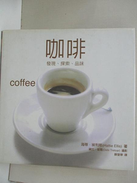 【書寶二手書T8/餐飲_DGQ】咖啡_海蒂‧埃利斯;黛比‧崔羅/攝