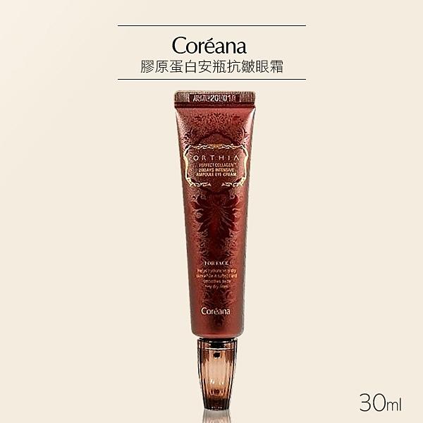 Coreana 高麗雅娜 膠原蛋白安瓶抗皺眼霜 30ml【小紅帽美妝】