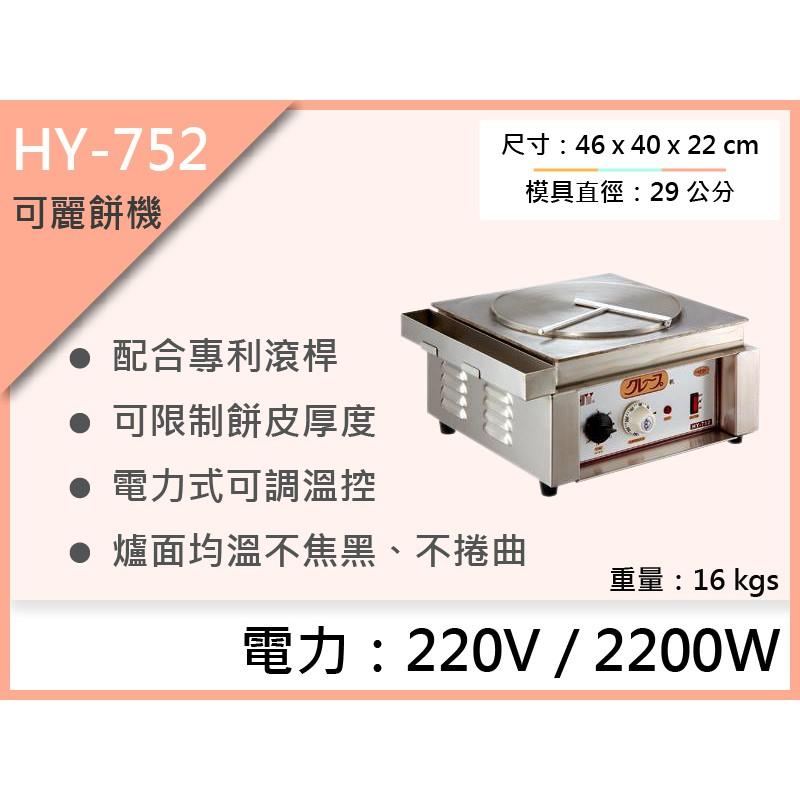【全發餐飲設備】華毅 HY-752 可麗餅機