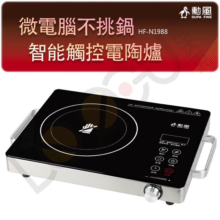 勳風 智能觸控電陶爐 HF-N1998 微電腦預約定時 不挑鍋具 電磁爐