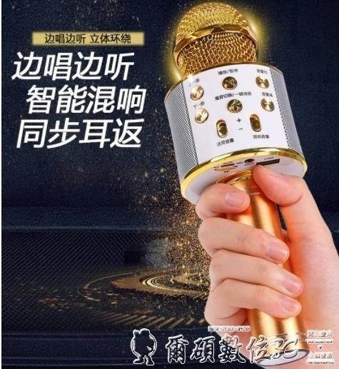 變聲器麥克風話筒音響一體手機電腦電視通用臺式家用唱歌網紅直播專用