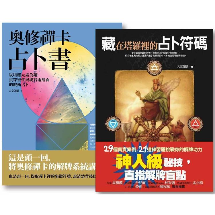 天空為限占卜套書二冊:《藏在塔羅裡的占卜符碼》、《奧修禪卡占卜書》