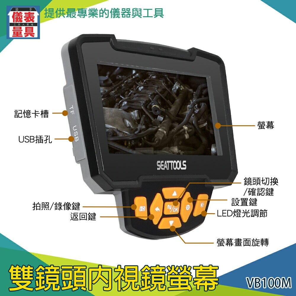 【儀表量具】內視鏡螢幕 彩色液晶螢幕 雙鏡頭工業內視鏡螢幕 大電量 耐用 配件 VB100M 工業內視鏡螢幕