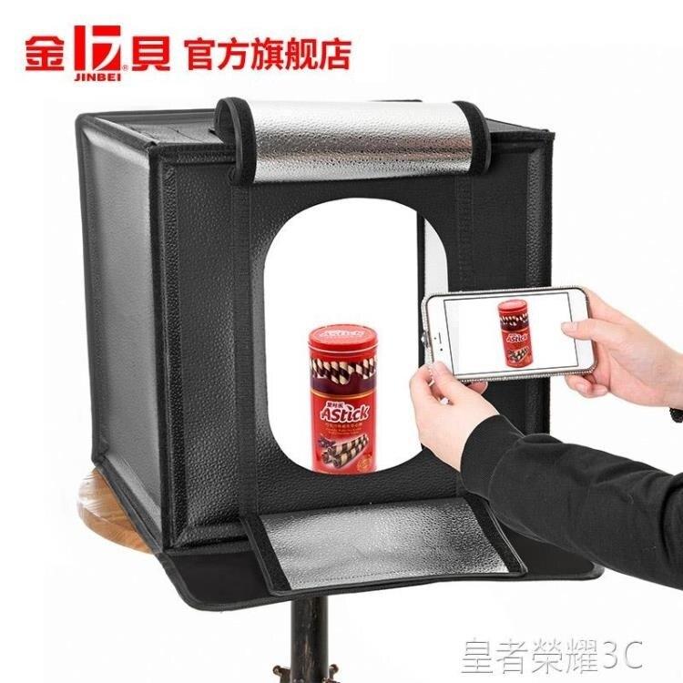 攝影棚 660LED專業拍攝箱柔光箱 小型靜物產品手機攝影箱攝影棚YTL 走心小賣場