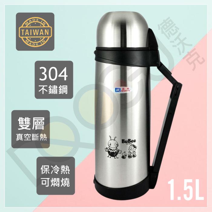三光牌 名典真空不鏽鋼水壺1.5L D1500 真空斷熱 #304保溫瓶 保溫壺 燜燒 保溫 保冰 保熱 台灣製