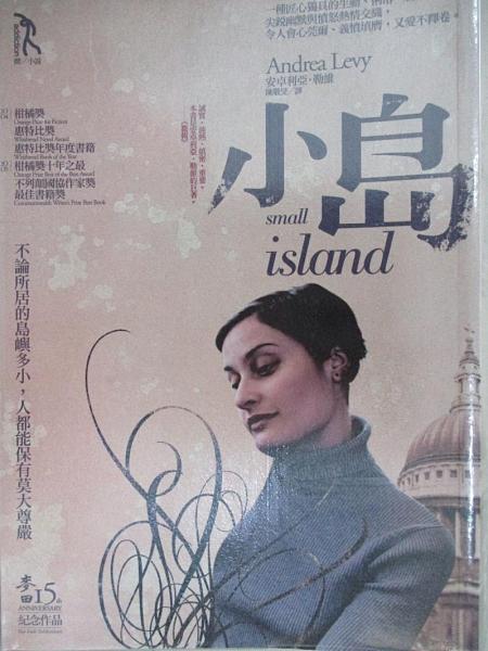 【書寶二手書T4/翻譯小說_ADT】小島_安卓利亞.勒維