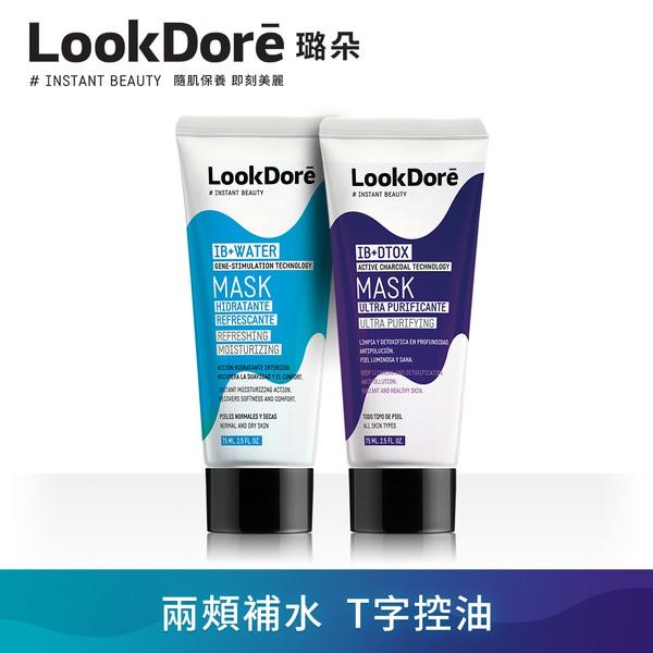 LookDore 璐朵 即時保濕面膜+超潔淨面膜 (75mlx2)