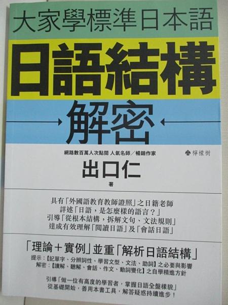 【書寶二手書T1/語言學習_DE5】大家學標準日本語:日語結構解密_出口仁