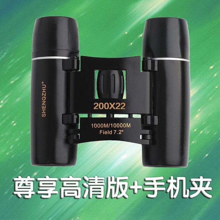 望遠鏡 雙筒望遠鏡高倍高清夜視演唱會專業便攜望眼鏡兒童戶外用 交換禮物【XXL3122】