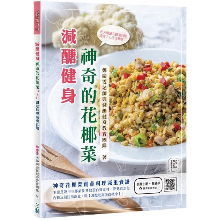 減醣健身神奇的花椰菜:鄭慶雯老師與減醣健身教育團隊