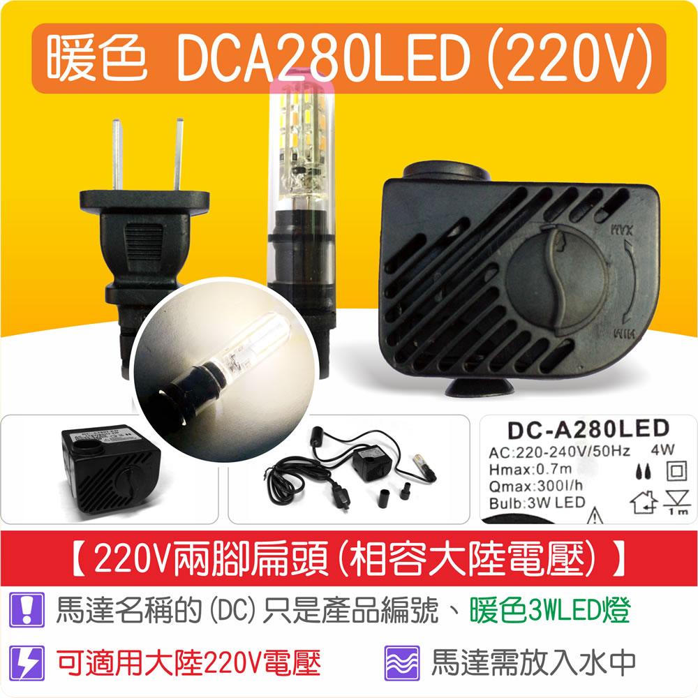 【唐楓藝品耗材零件】LED 沉水馬達 DCA280 LED(3W LED)(220V兩腳扁頭)