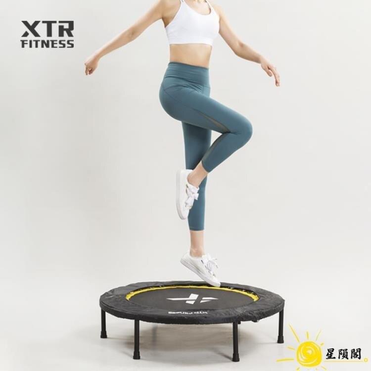 【快速出貨】蹦蹦床 XTR 彈跳床蹦蹦床成人健身房家用兒童室內跳跳床