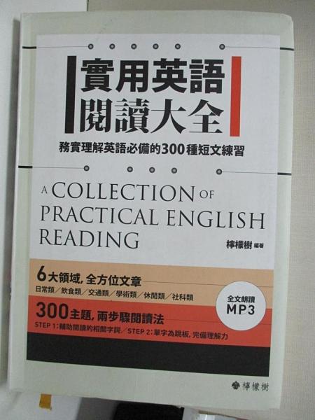 【書寶二手書T1/語言學習_AI7】實用英語閱讀大全_檸檬樹英語教學團隊