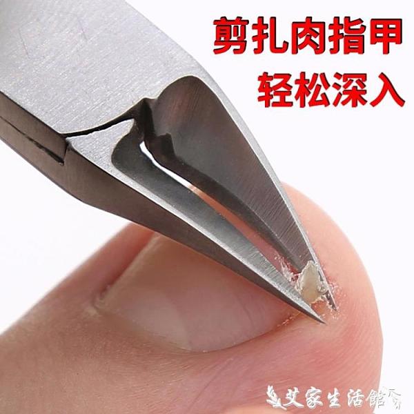 指甲剪 甲溝專用指甲剪刀單個套裝斜口鷹嘴腳趾甲剪修腳神器嵌甲鷹嘴鉗炎 艾家