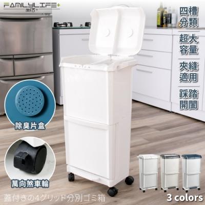 【FL生活+】日系四槽環保分類垃圾桶(YG-083)