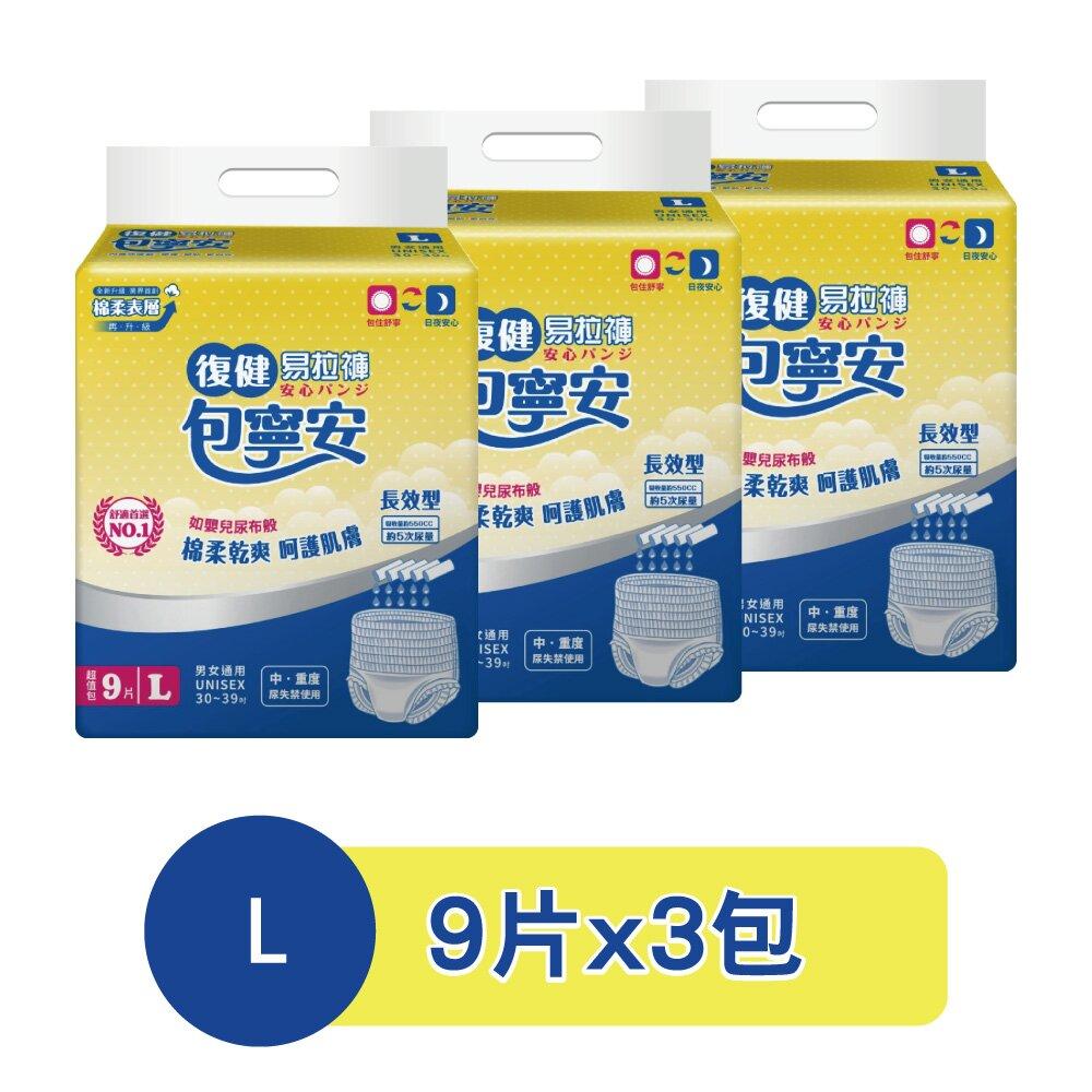 【包寧安】棉柔護膚 復健易拉褲/內褲型 成人紙尿褲L(9片x3包/組)
