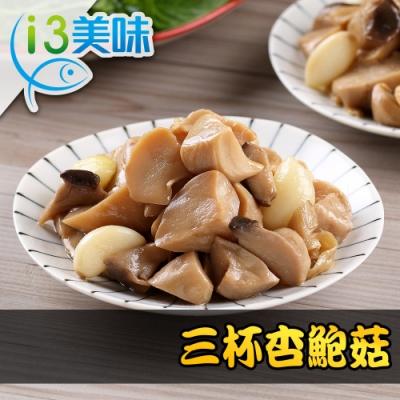 (任選)愛上美味-三杯杏鮑菇1包(200g±10%/包)