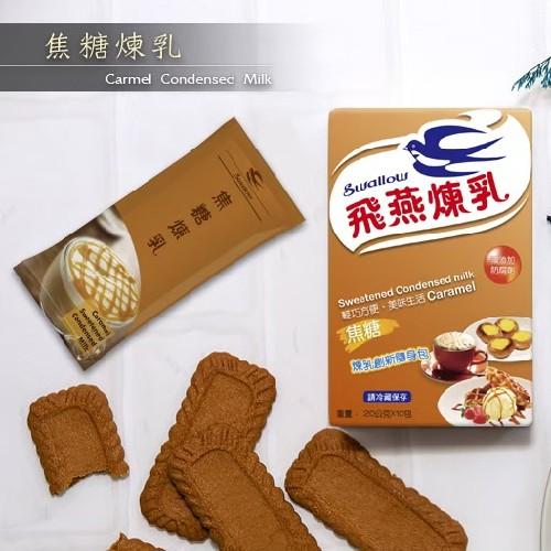 《飛燕安心食旗艦店》飛燕煉乳隨身包焦糖 20gx10包