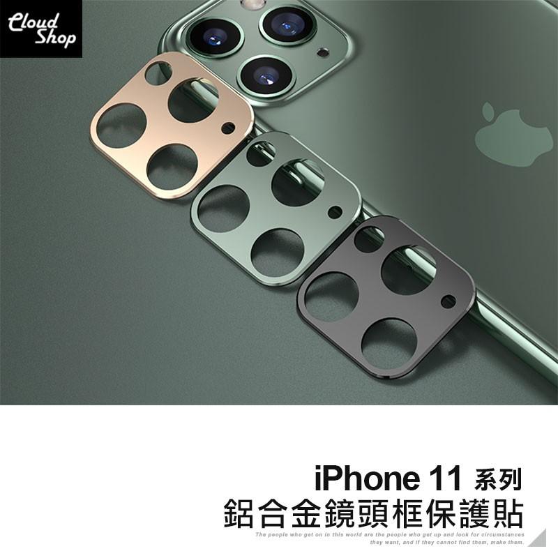 iPhone11 Pro Max 鋁合金鏡頭框保護貼