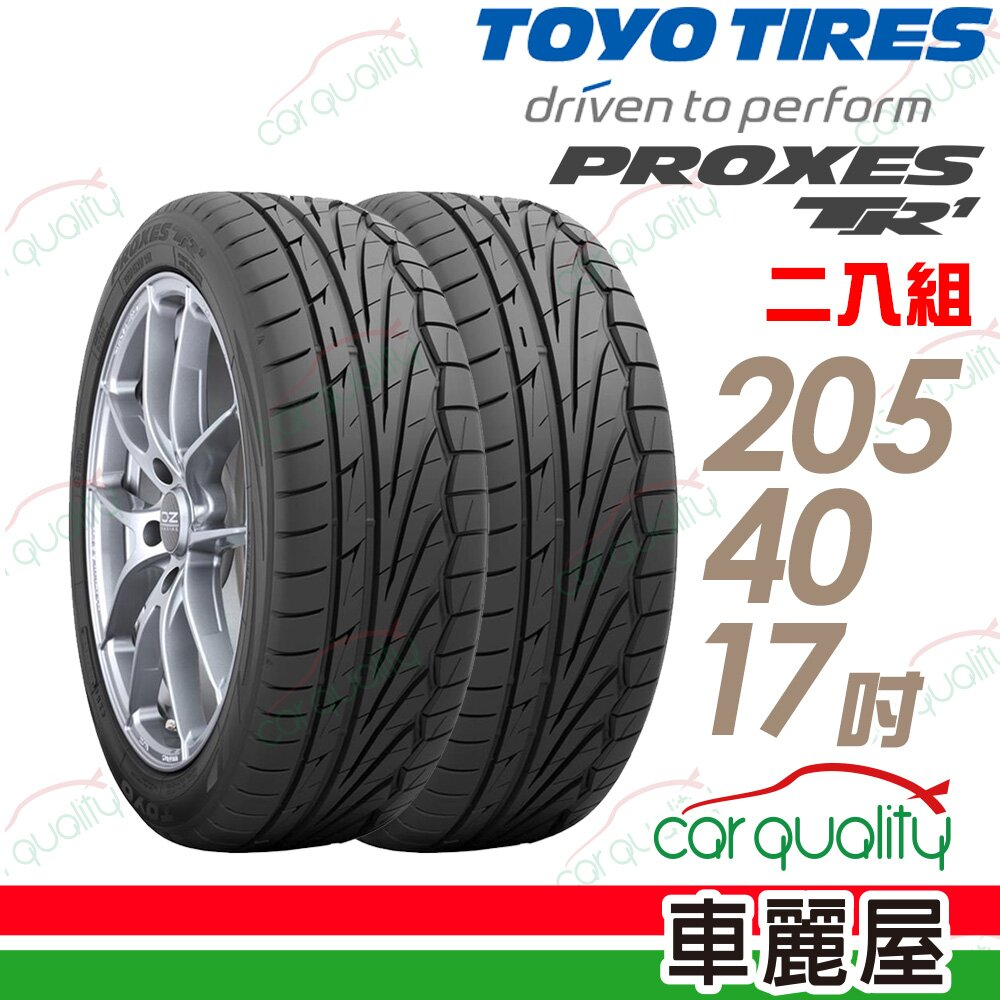 【TOYO】PROXES TR1 溼地操控性輪胎_二入組_205/40/17(車麗屋)