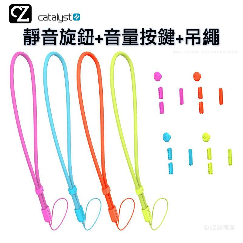 CATALYST 靜音旋鈕 + 音量按鍵替換組 + 吊繩 配件組合 手機掛繩 手機繩 手腕繩 思考家
