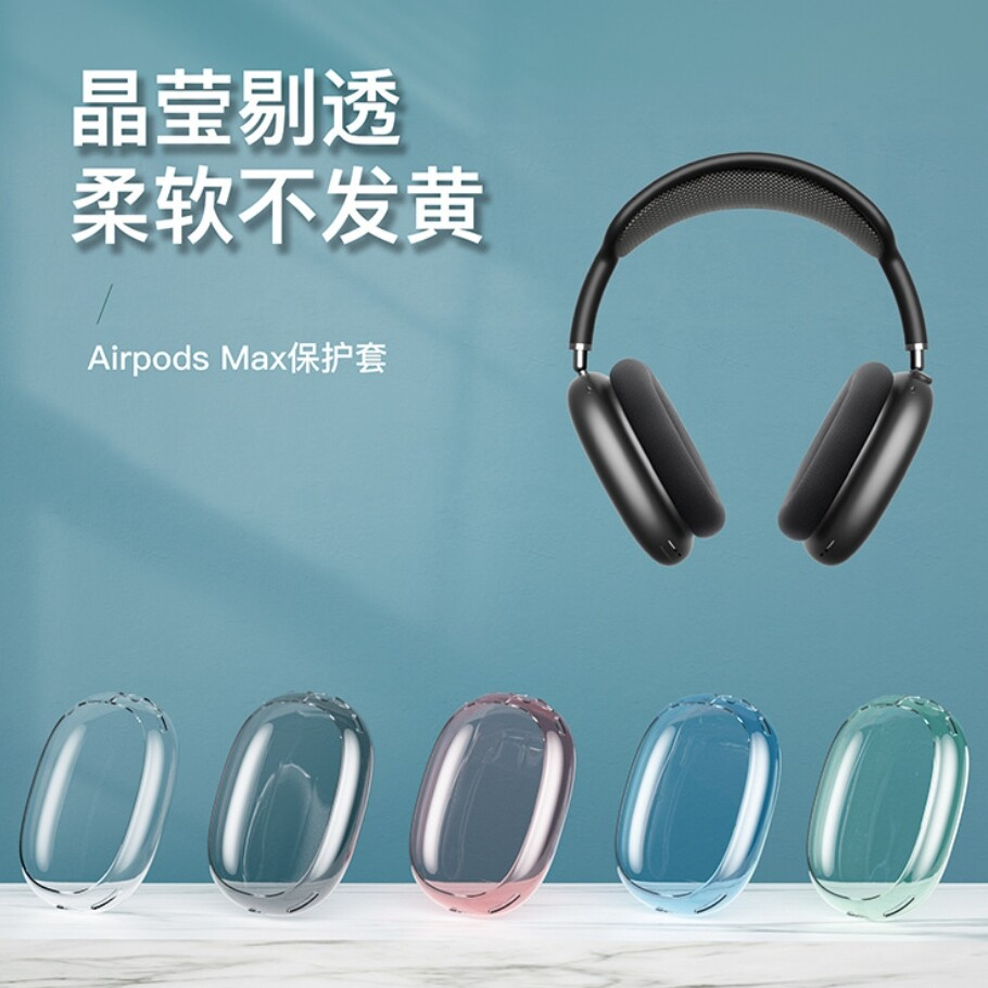 airpods max透明保護套 蘋果頭戴式保護套 藍牙耳機保護套 高透 透明 防塵耳機殼