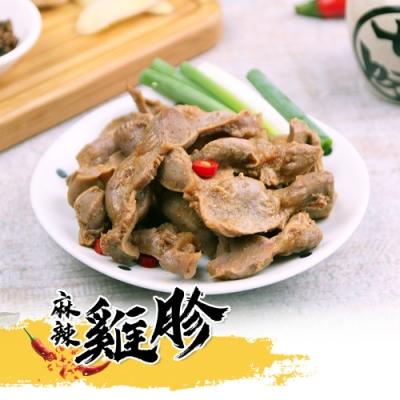 【大滷桶】麻辣雞胗-小辣3包組(110g/包)