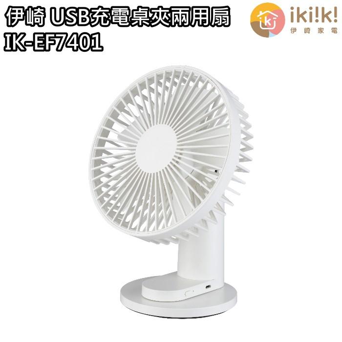 【伊崎 Ikiiki】USB充電桌夾兩用扇 手持風扇 IK-EF7401 免運費