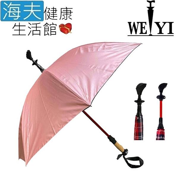 【海夫健康生活館】Weiyi 志昌 降溫款 兩用式 健走傘 登山傘 溫柔粉(JCSU-E02)