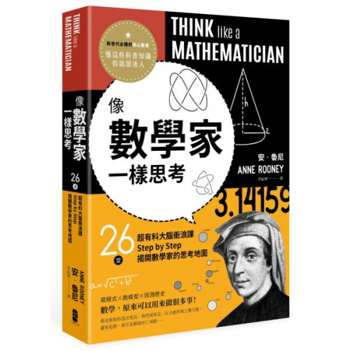 像數學家一樣思考:26堂超有料大腦衝浪課,Step by Step揭開數學家的思考地圖