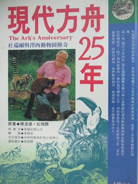 【書寶二手書T3/傳記_ANK】現代方舟25年-杜瑞爾與澤西動物傳奇_李靜宜, 傑洛德杜瑞