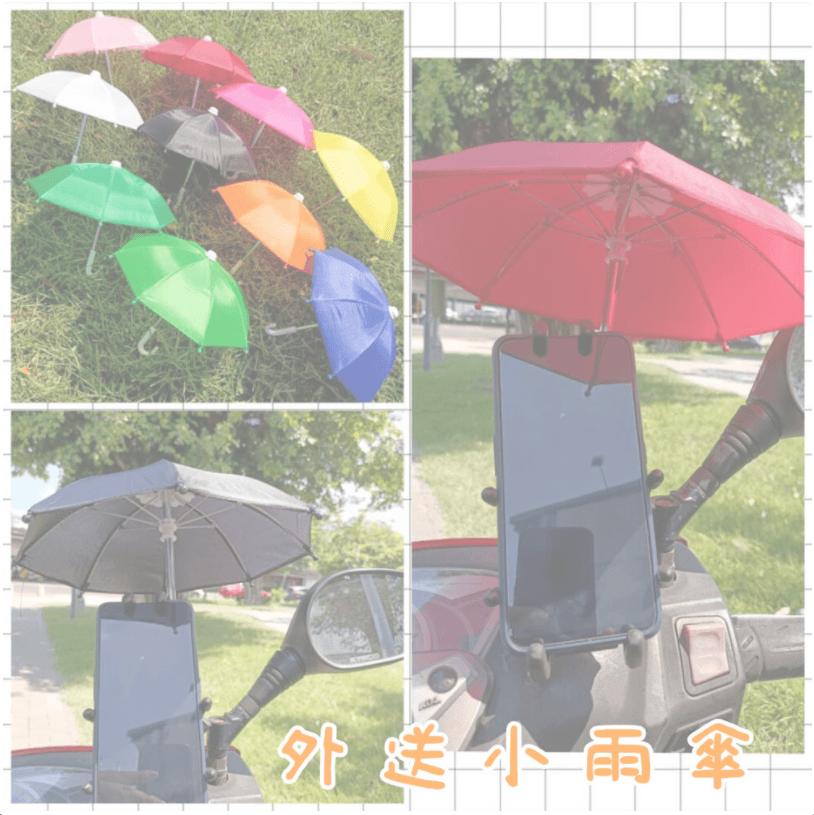 手機遮陽傘 手機雨傘 機車雨傘 手機支架遮陽傘 遮陽檔光傘