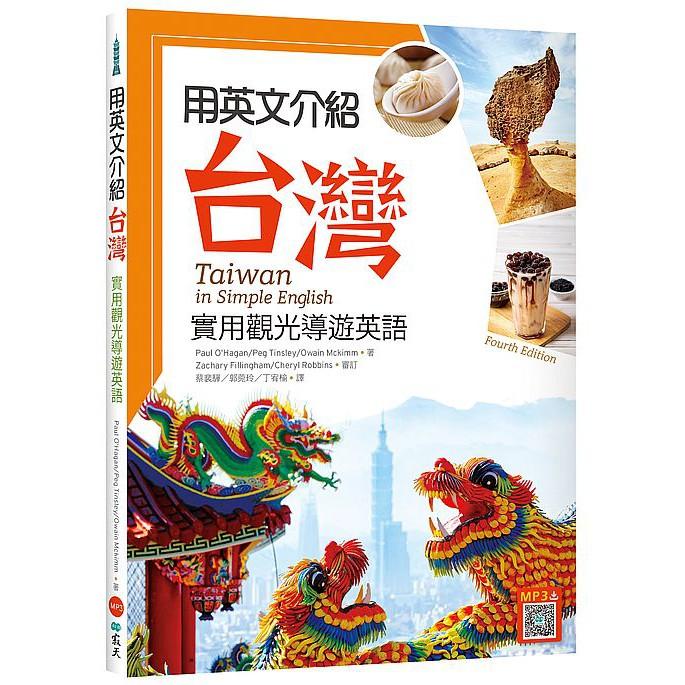 用英文介紹台灣:實用觀光導遊英語【彩圖四版】(16K +解答別冊+寂天雲隨身聽APP)<啃書>