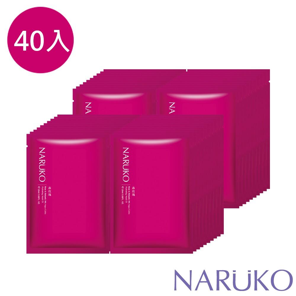 NARUKO牛爾 森玫瑰水立方保濕面膜EX 40入