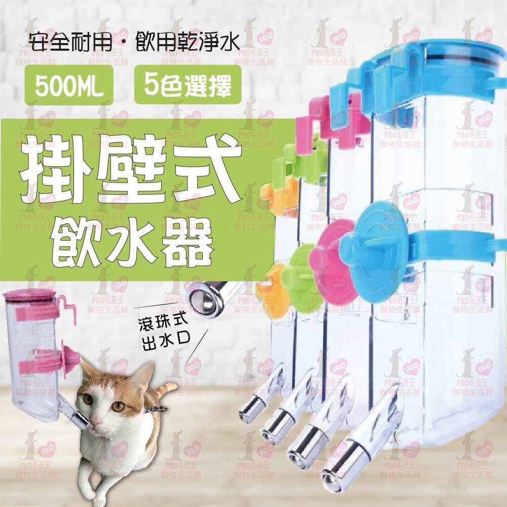 pro毛孩王 寵物自動飲水器 寵物掛籠 飲水器 自動滾珠飲水器 貓咪飲水器 兔子飲水器 寵物飲水